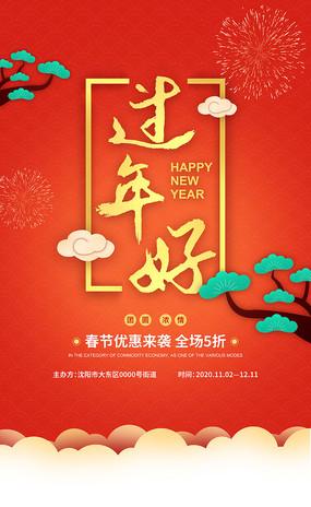 中国风新年促销海报