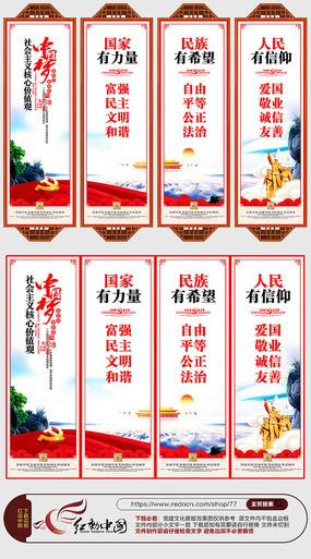 中国梦党建文化宣传展板