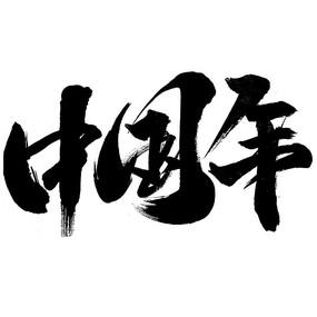 中国年书法字体设计