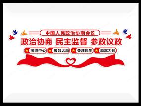中国人民政治协商会议文化墙