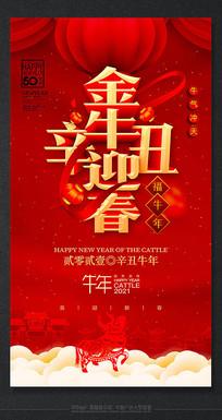 最新金牛迎春节日宣传海报