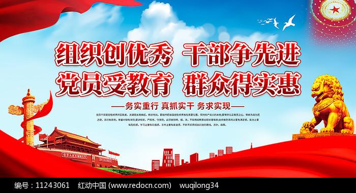 组织创优秀干部争先进中国梦党建展板模板图片