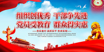 组织创优秀干部争先进中国梦党建展板模板