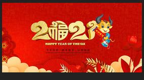 2021牛年春节元旦海报