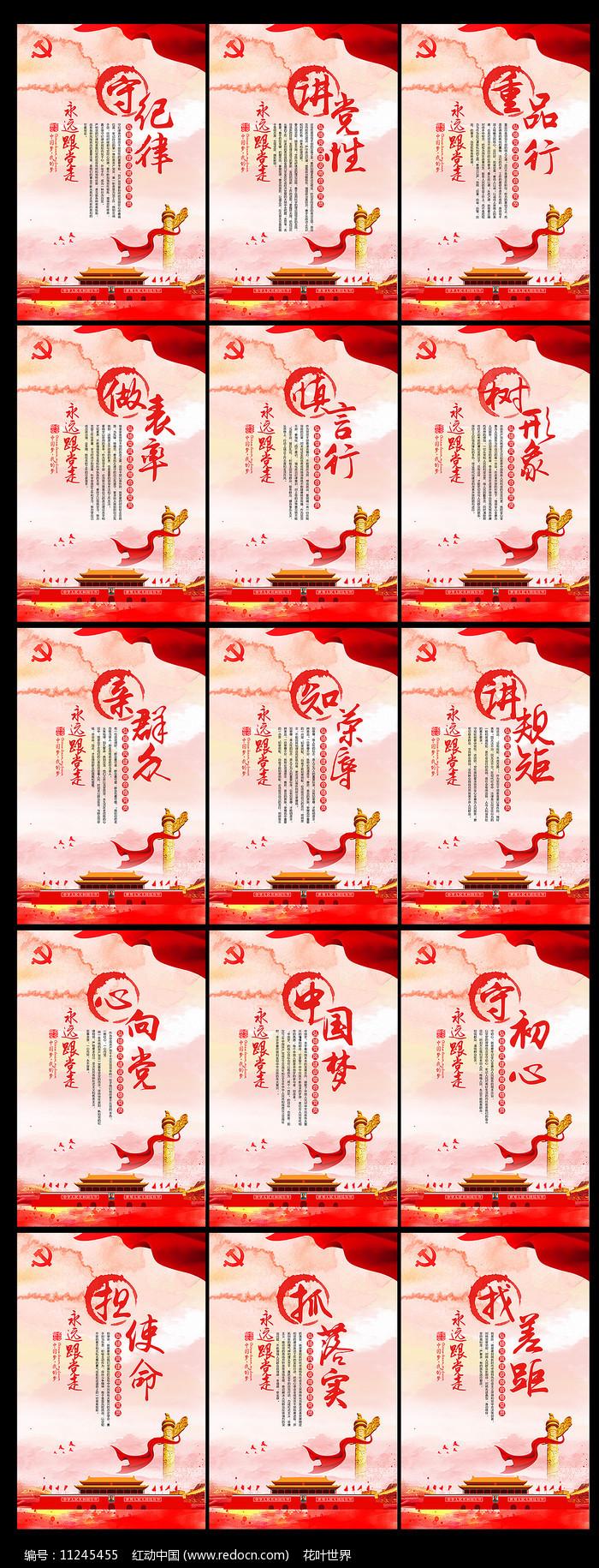 不忘初心中国梦守纪律党建文化展板图片