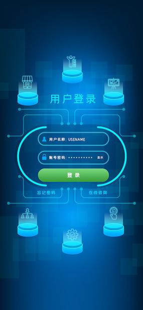 超级数据移动端登录ui界面设计