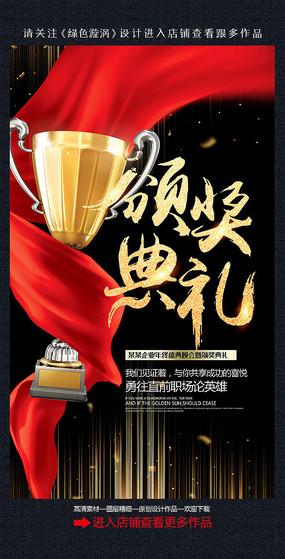 创意颁奖典礼海报设计