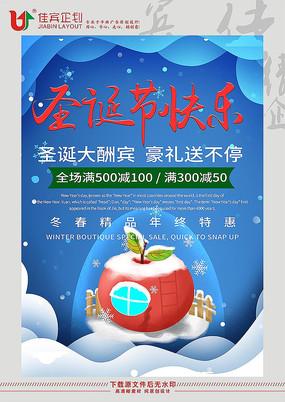 创意圣诞节海报