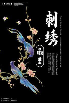 刺绣宣传海报设计