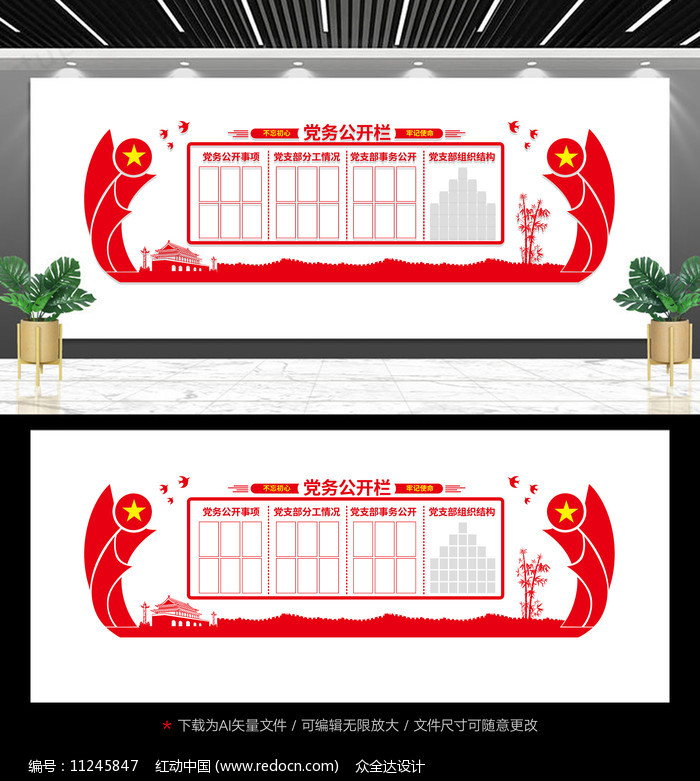 党务公开栏文化墙图片