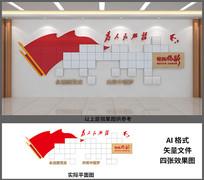 党员风采为人民服务文化墙设计