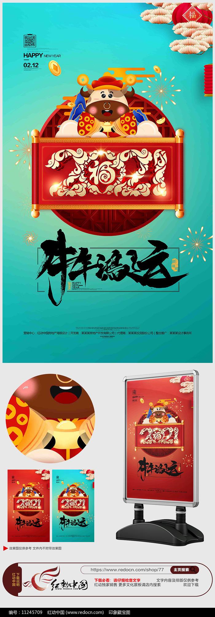 大气2021年牛年春节海报设计图片