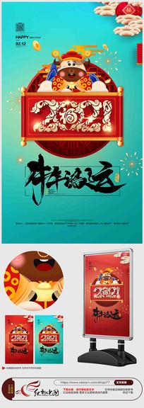 大气2021年牛年春节海报设计