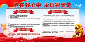 大气党员的权利和义务入党誓词宣传展板