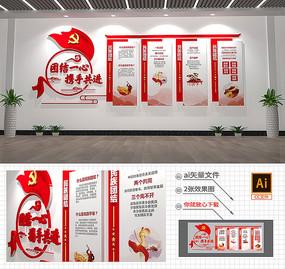 大气红色中国梦民族团结党建布置文化墙