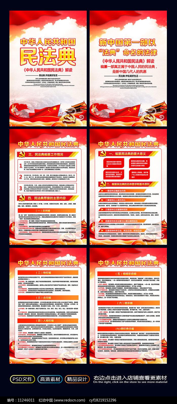 大气中华人民共和国民法典展板
