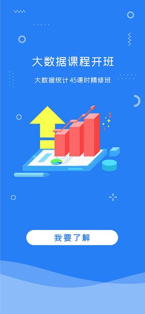 大数据课程开班启动页界面设计
