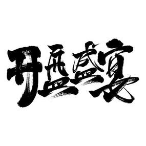 地产开盘盛宴书法字体设计