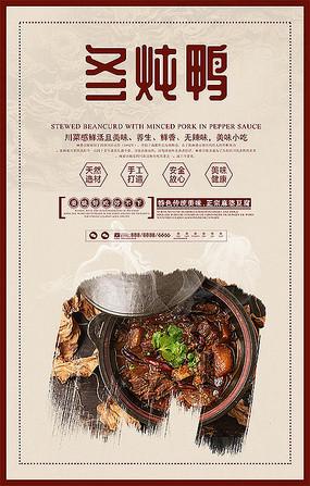 冬季美食冬炖鸭海报设计
