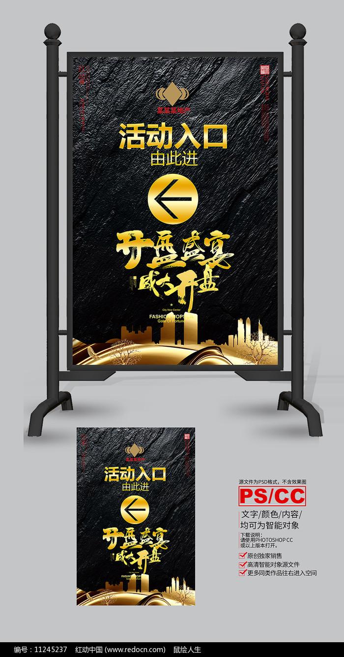 房地产开盘指示牌海报设计图片