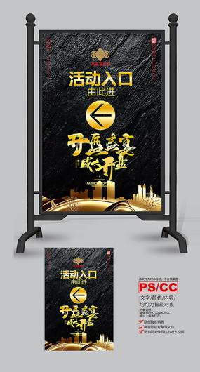 房地产开盘指示牌海报设计