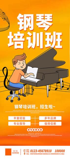 钢琴培训班易拉宝展架设计