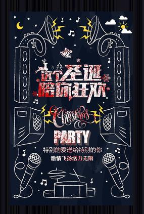 黑板圣诞狂欢夜宣传海报