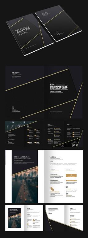 金融画册设计