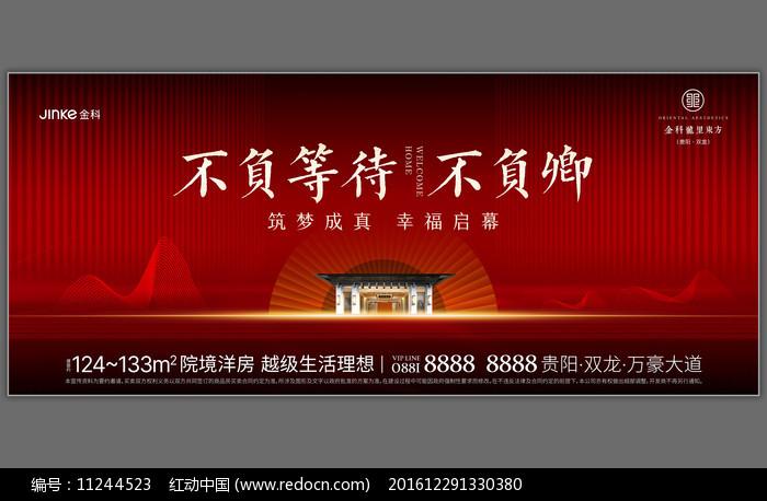 红色大气地产开盘交房发售背景板图片