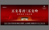 红色大气地产开盘交房发售背景板