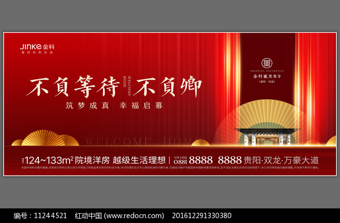 红色大气地产开盘交房发售展板图片