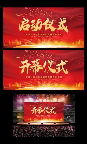 红色大气简约启动仪式开幕仪式展板