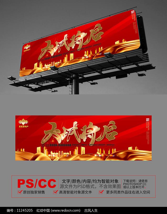 红色地产户外高炮设计图片