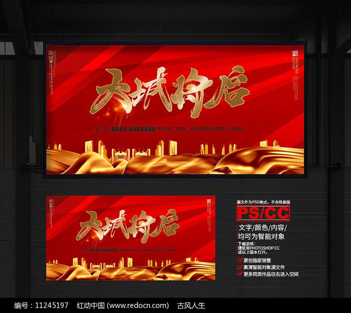 红色地产开盘海报设计图片