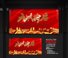 红色地产开盘海报设计