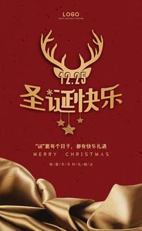 红色华丽圣诞节海报