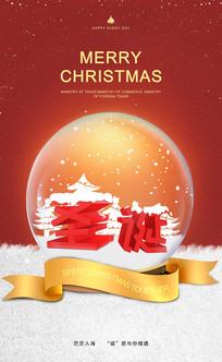 红色水晶球圣诞节海报