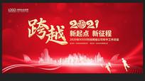 红色喜庆2021牛年年会展板设计
