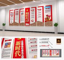 红色中国特色社会主义思想文化墙
