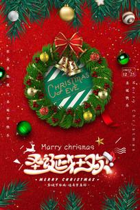 欢快圣诞节海报设计