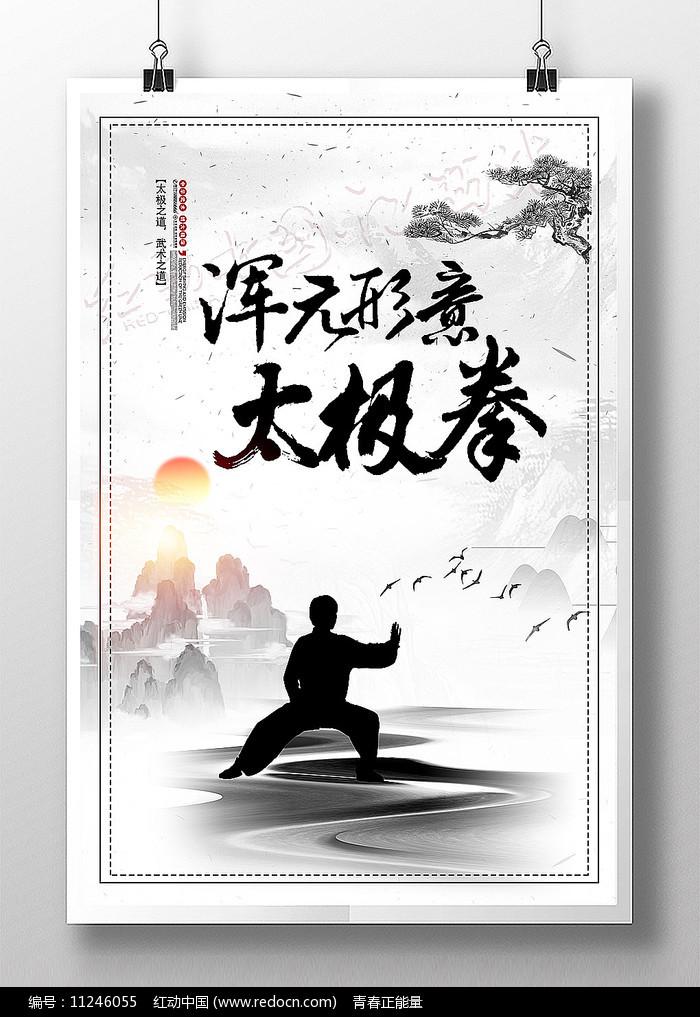 浑元形意太极拳宣传海报设计图片