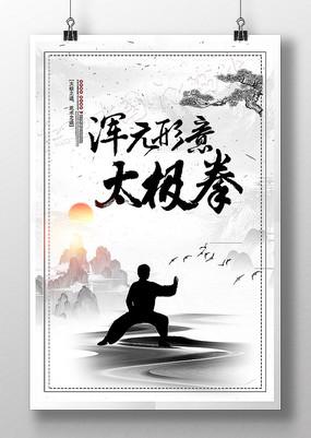 浑元形意太极拳宣传海报设计