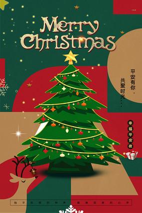 简约创意圣诞海报设计