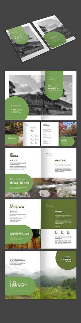 简约高级环保画册