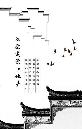 简约古风房地产海报设计