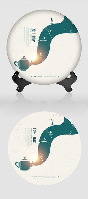 简约意境茶文化茶饼包装设计