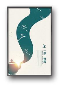 简约意境创意茶文化宣传海报