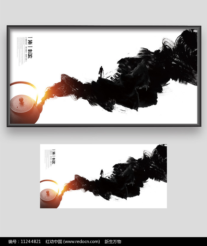 简约意境创意水墨茶文化宣传海报设计图片