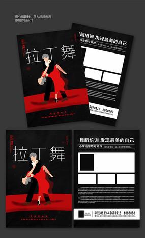 拉丁舞招生宣传单设计