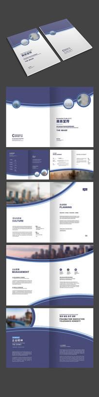 蓝色高级商务画册设计